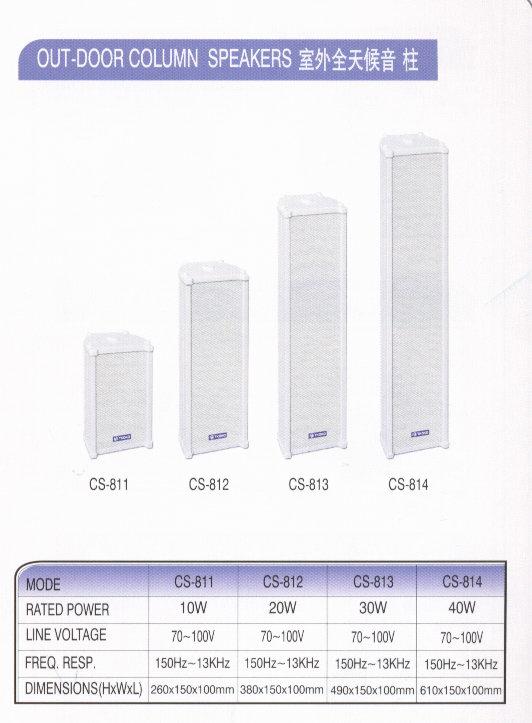 CS-811系列全天候音柱