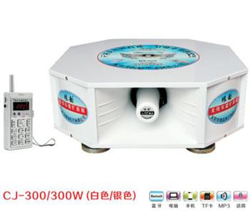 CJ-300/300W白、银