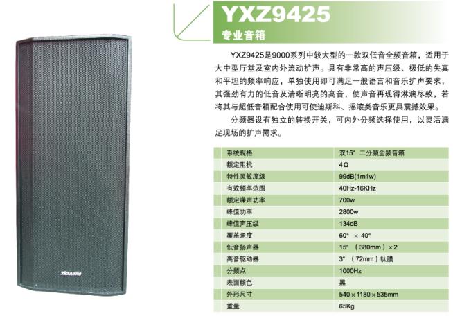 XYZ9425