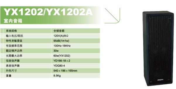 YX1202/YX1202A