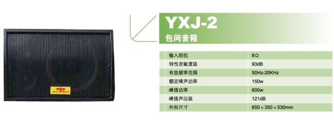 XYJ-2