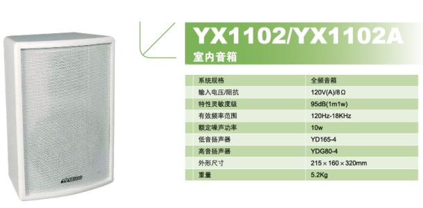 YX11202/YX1102A