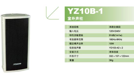 YZ10B-1
