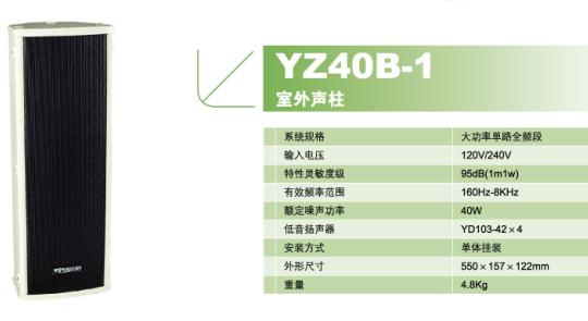 YZ40B-1