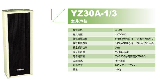 YZ30A-1/3