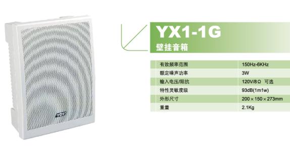 YX1-1G