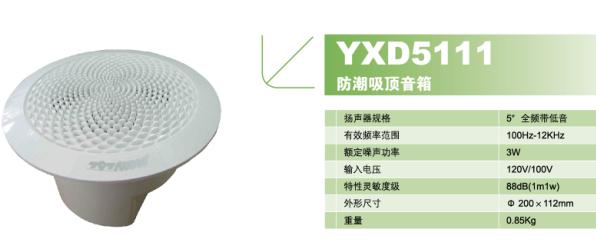 YXD5111