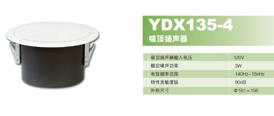 YDX135-4