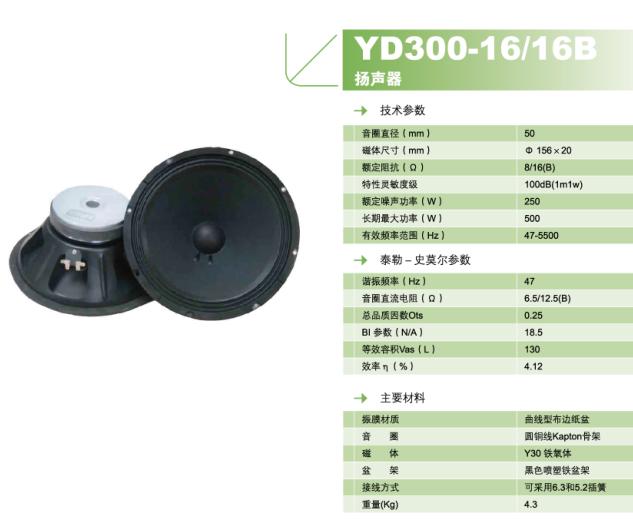 YD300-16/16B