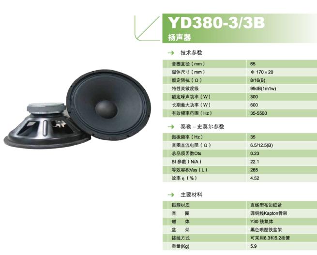 YD380-3/3B