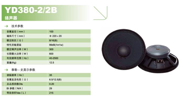 YD380-2/2B