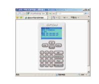 IP网络虚拟广播对讲终端(Win