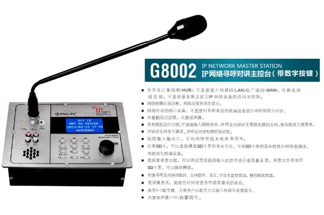 G8002