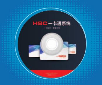 HSC 一卡通系统